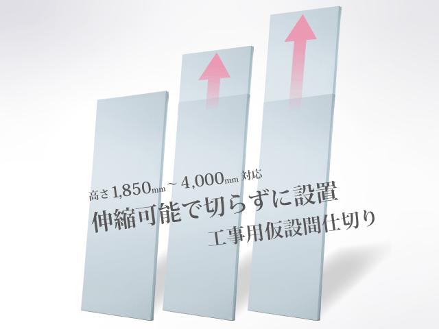 スライドパネル|製品詳細|日本仮設株式会社